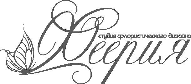 Доставка цветов - магазин Феерия